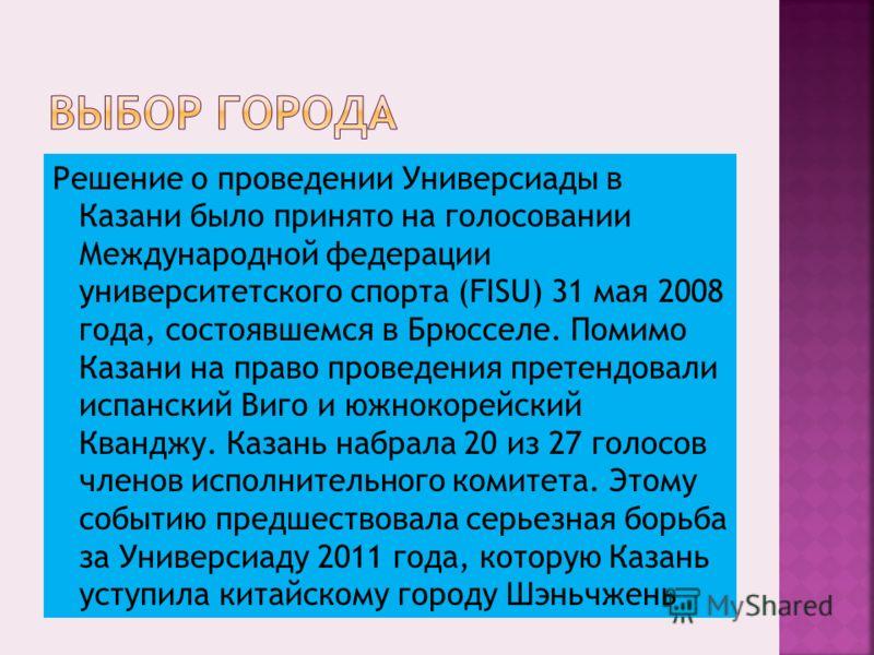 Миссия казанской Универсиады состоит в том, чтобы собрать молодых спортсменов со всего мира в городе с уникальным многонациональным наследием.
