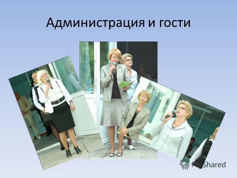 Администрация и гости