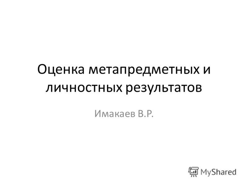 Оценка метапредметных и личностных результатов Имакаев В.Р.