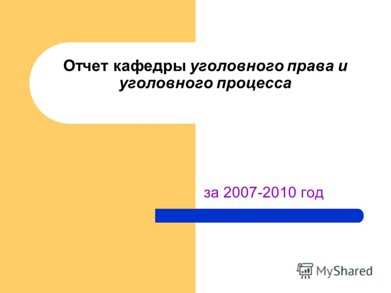 за 2007-2010 год Отчет кафедры уголовного права и уголовного процесса
