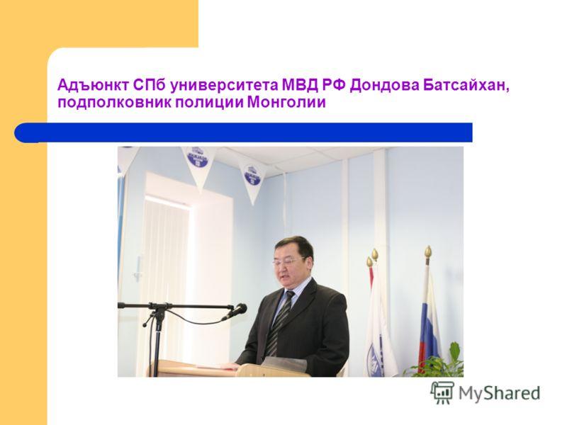 Адъюнкт СПб университета МВД РФ Дондова Батсайхан, подполковник полиции Монголии