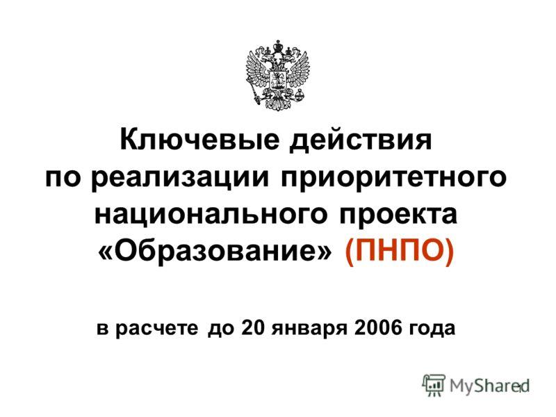 1 Ключевые действия по реализации приоритетного национального проекта «Образование» (ПНПО) в расчете до 20 января 2006 года