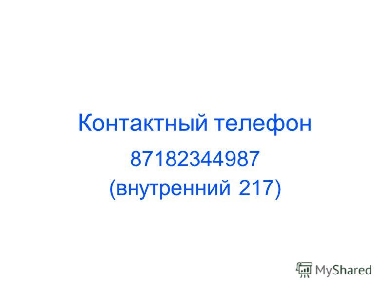 Контактный телефон 87182344987 (внутренний 217)