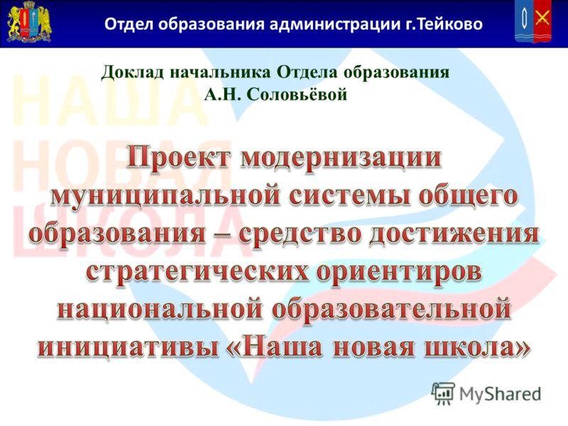 Доклад начальника Отдела образования А.Н. Соловьёвой