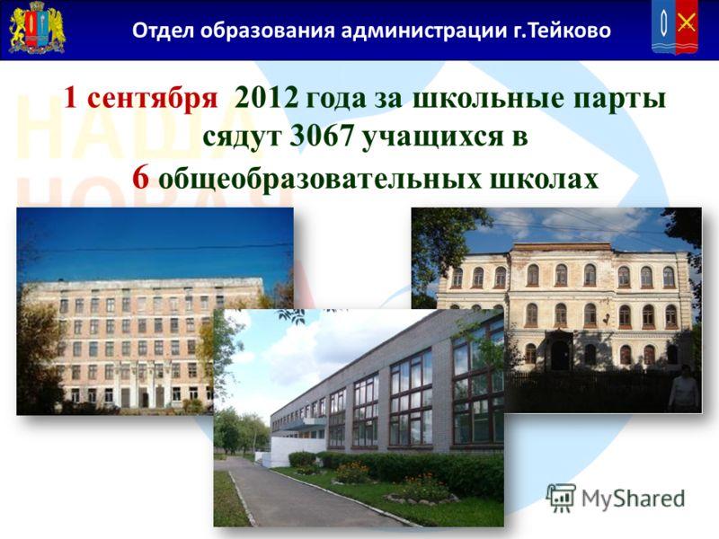 Отдел образования администрации г.Тейково 1 сентября 2012 года за школьные парты сядут 3067 учащихся в 6 общеобразовательных школах