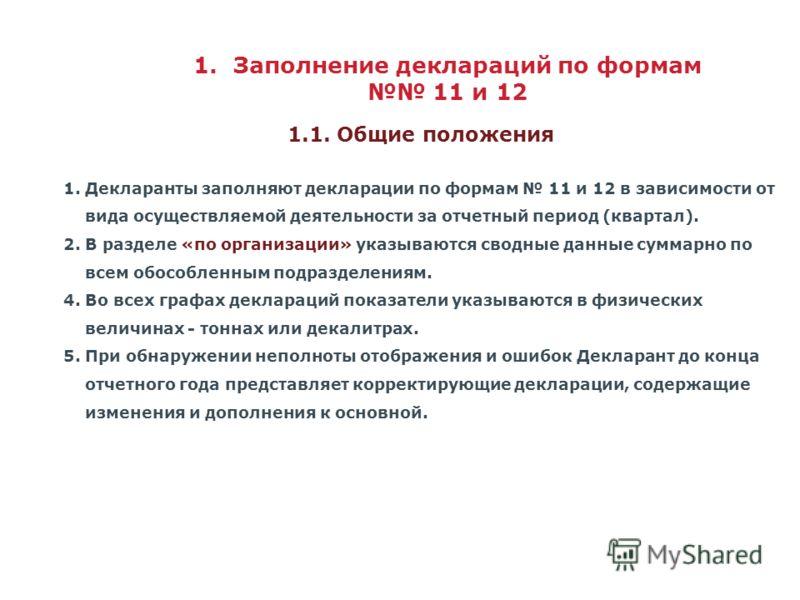 1. Декларанты заполняют декларации по формам 11 и 12 в зависимости от вида осуществляемой деятельности за отчетный период (квартал). 2. В разделе «по организации» указываются сводные данные суммарно по всем обособленным подразделениям. 4. Во всех гра