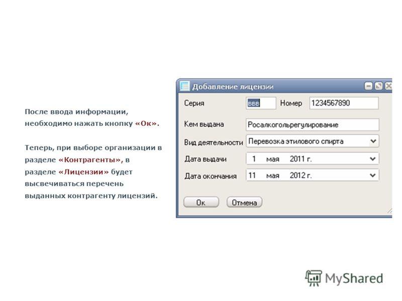 После ввода информации, необходимо нажать кнопку «Ок». Теперь, при выборе организации в разделе «Контрагенты», в разделе «Лицензии» будет высвечиваться перечень выданных контрагенту лицензий.