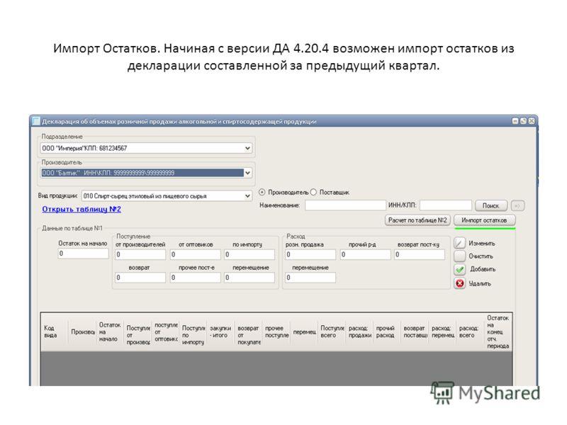 Импорт Остатков. Начиная с версии ДА 4.20.4 возможен импорт остатков из декларации составленной за предыдущий квартал.