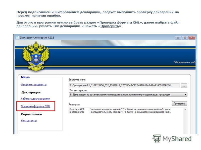Перед подписанием и шифрованием декларации, следует выполнить проверку декларации на предмет наличия ошибок. Для этого в программе нужно выбрать раздел «Проверка формата XML», далее выбрать файл декларации, указать Тип декларации и нажать «Проверить»