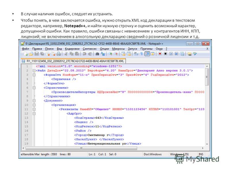 В случае наличия ошибок, следует их устранить. Чтобы понять, в чем заключается ошибка, нужно открыть XML код декларации в текстовом редакторе, например, Notepad++, и найти нужную строчку и оценить возможный характер, допущенной ошибки. Как правило, о