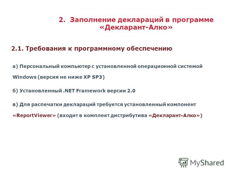 2.1. Требования к программному обеспечению а) Персональный компьютер с установленной операционной системой Windows (версия не ниже XP SP3) б) Установленный.NET Framework версии 2.0 в) Для распечатки деклараций требуется установленный компонент «Repor