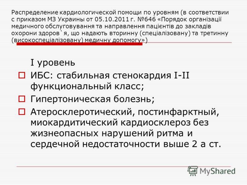 Распределение кардиологической помощи по уровням (в соответствии с приказом МЗ Украины от 05.10.2011 г. 646 «Порядок організації медичного обслуговування та направлення пацієнтів до закладів охорони здоров`я, що надають вторинну (спеціалізовану) та т