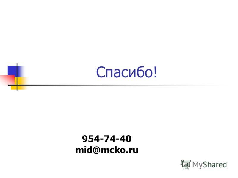 Спасибо! 954-74-40 mid@mcko.ru