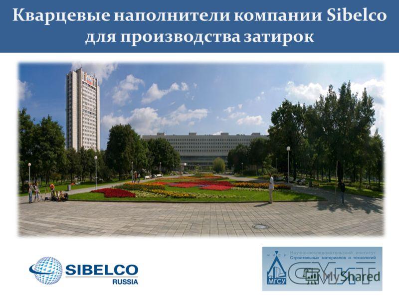 Кварцевые наполнители компании Sibelco для производства затирок