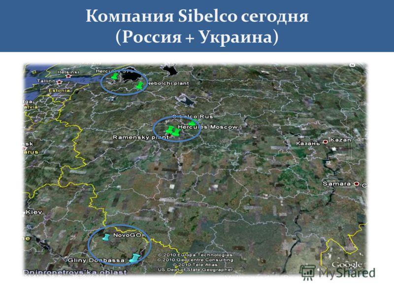 Компания Sibelco сегодня (Россия + Украина)