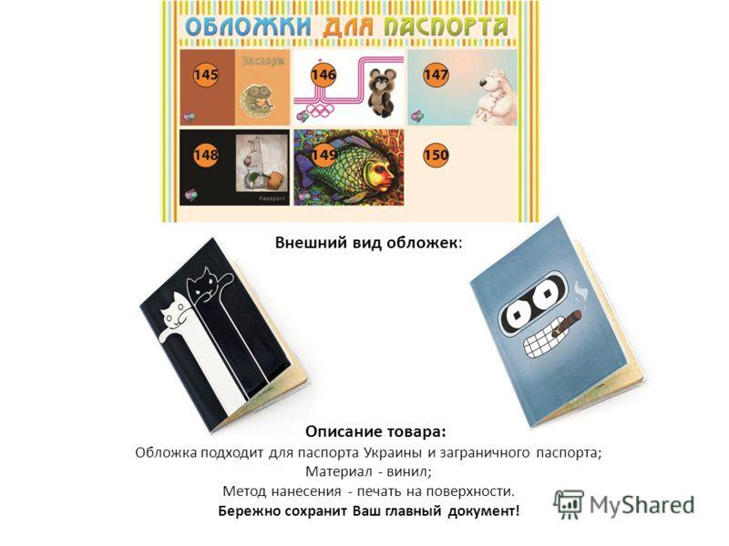 Описание товара: Обложка подходит для паспорта Украины и заграничного паспорта; Материал - винил; Метод нанесения - печать на поверхности. Бережно сохранит Ваш главный документ! Внешний вид обложек: