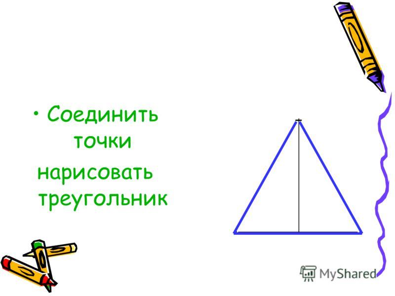 Соединить точки нарисовать треугольник