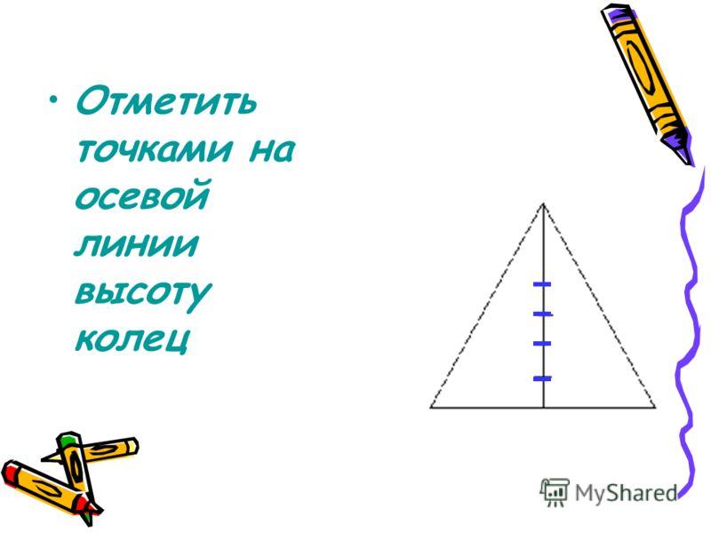 Отметить точками на осевой линии высоту колец