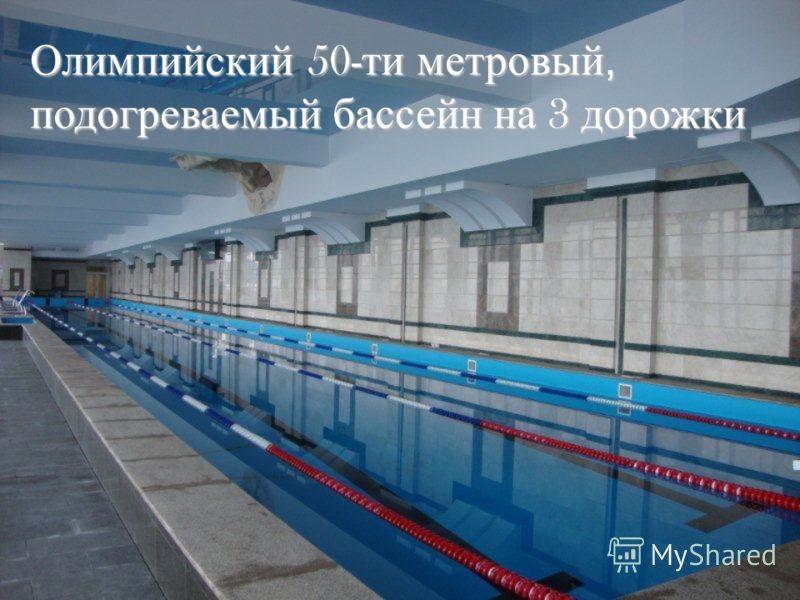 Олимпийский 50- ти метровый, подогреваемый бассейн на 3 дорожки