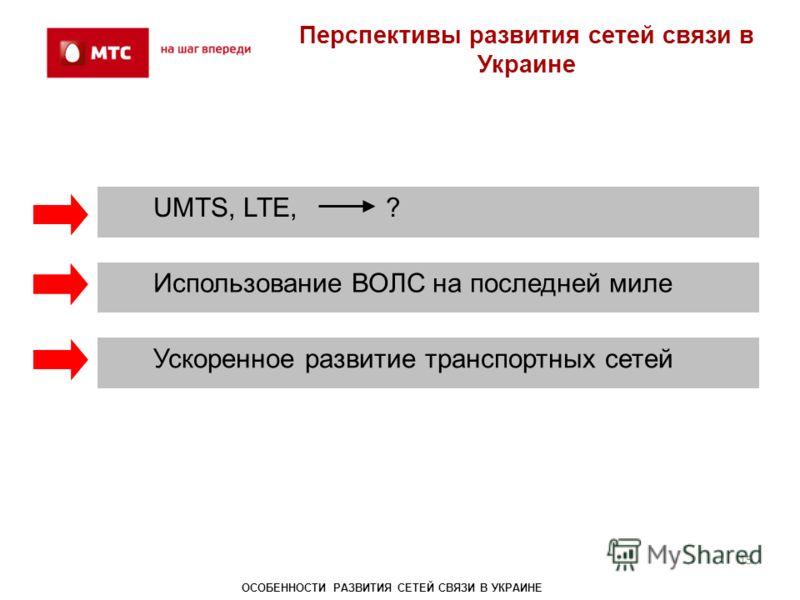 Перспективы развития сетей связи в Украине 15 UMTS, LTE, ? Использование ВОЛС на последней миле Ускоренное развитие транспортных сетей ОСОБЕННОСТИ РАЗВИТИЯ СЕТЕЙ СВЯЗИ В УКРАИНЕ