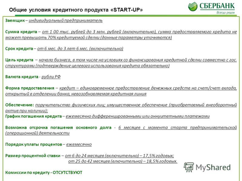 Заемщик – индивидуальный предприниматель Сумма кредита – от 1 00 тыс. рублей до 3 млн. рублей (включительно), сумма предоставляемого кредита не может превышать 70% кредитуемой сделки (данные параметры уточняются) Срок кредита – от 6 мес. до 3 лет 6 м