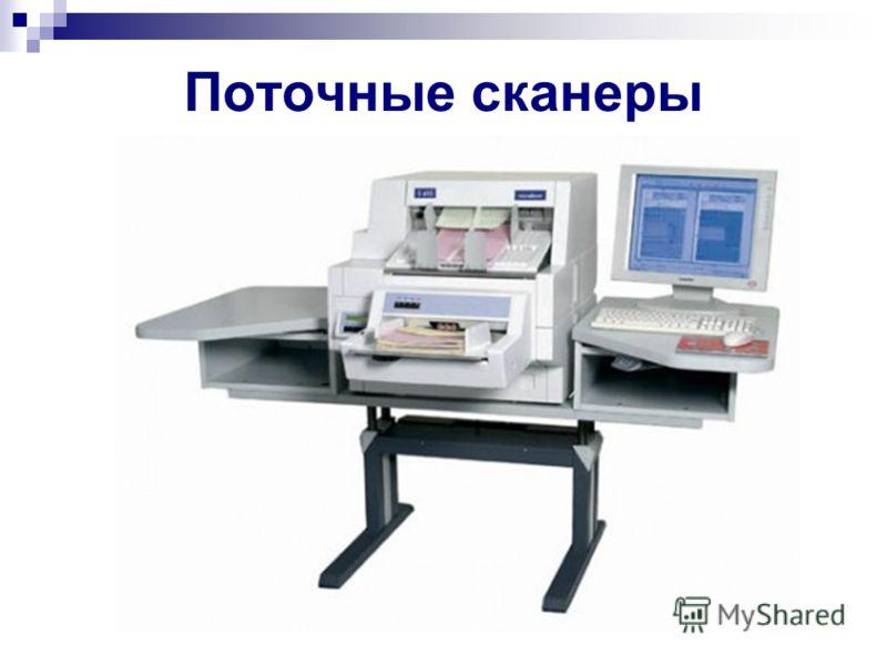 Поточные сканеры