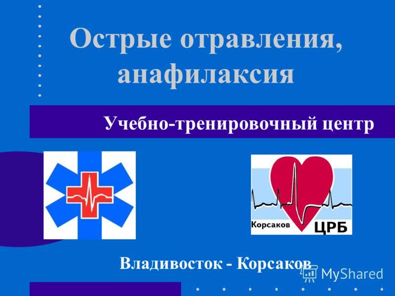 Острые отравления, анафилаксия Учебно-тренировочный центр Владивосток - Корсаков