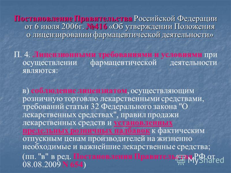 Постановление Правительства Российской Федерации от 6 июля 2006г. 416 «Об утверждении Положения о лицензировании фармацевтической деятельности» П. 4. Лицензионными требованиями и условиями при осуществлении фармацевтической деятельности являются: в)