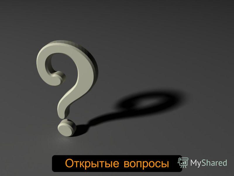 Открытые вопросы
