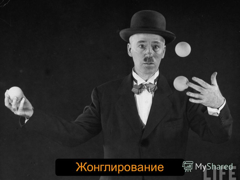 Жонглирование