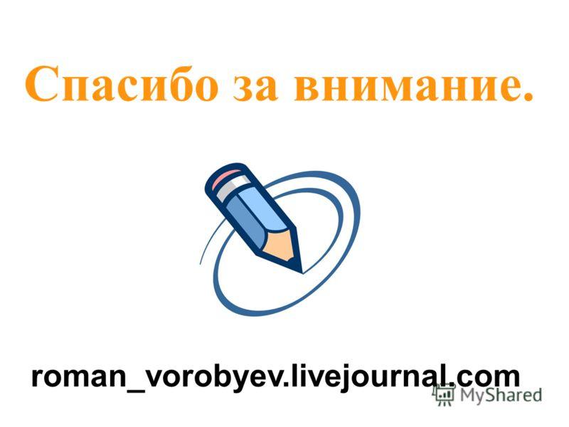 Спасибо за внимание. roman_vorobyev.livejournal.com