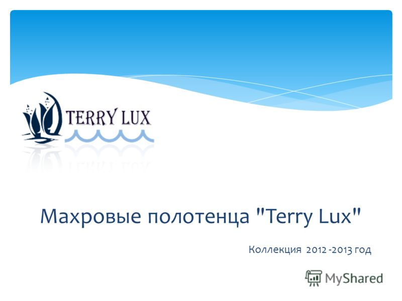 Махровые полотенца Terry Lux Коллекция 2012 -2013 год
