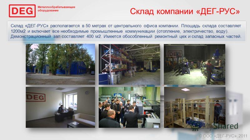 Склад «ДЕГ-РУС» располагается в 50 метрах от центрального офиса компании. Площадь склада составляет 1200м2 и включает все необходимые промышленные коммуникации (отопление, электричество, воду). Демонстрационный зал составляет 400 м2. Имеется обособле
