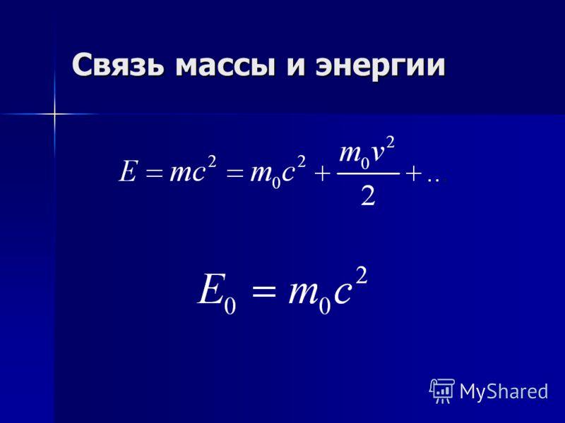 Связь массы и энергии