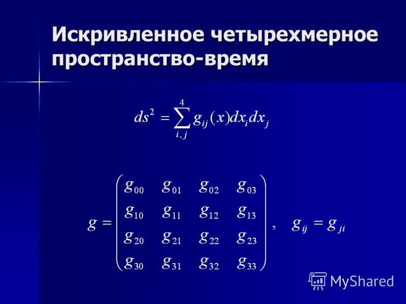 Искривленное четырехмерное пространство-время