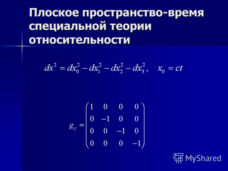 Плоское пространство-время специальной теории относительности