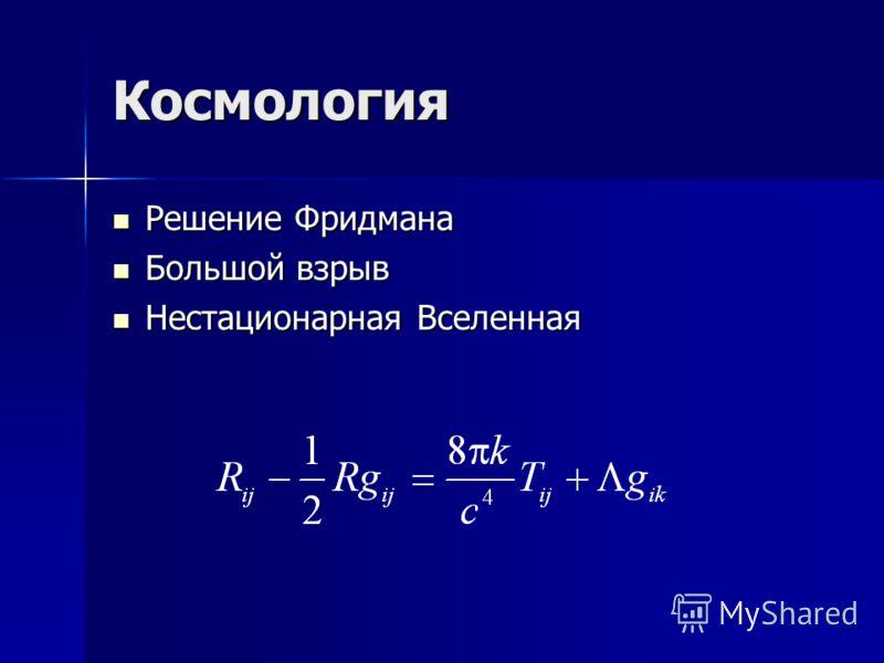 Космология Решение Фридмана Решение Фридмана Большой взрыв Большой взрыв Нестационарная Вселенная Нестационарная Вселенная