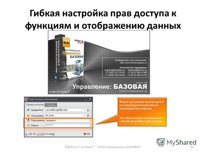 Гибкая настройка прав доступа к функциям и отображению данных Вход в программу производится по индивидуальному имени пользователя и паролю Это обеспечивает возможность гибкой настройки прав доступа Вход в программу производится по индивидуальному име