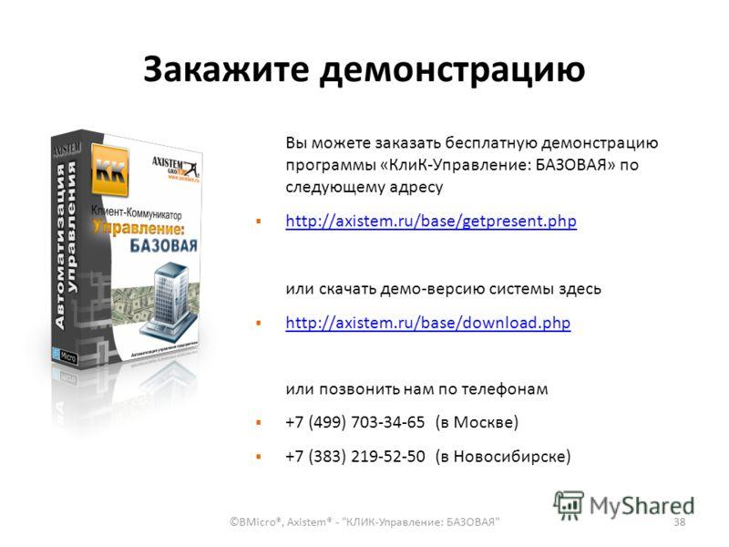 Закажите демонстрацию Вы можете заказать бесплатную демонстрацию программы «КлиК-Управление: БАЗОВАЯ» по следующему адресу http://axistem.ru/base/getpresent.php или скачать демо-версию системы здесь http://axistem.ru/base/download.php или позвонить н