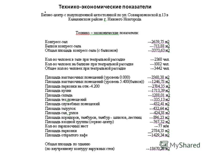 Технико-экономические показатели