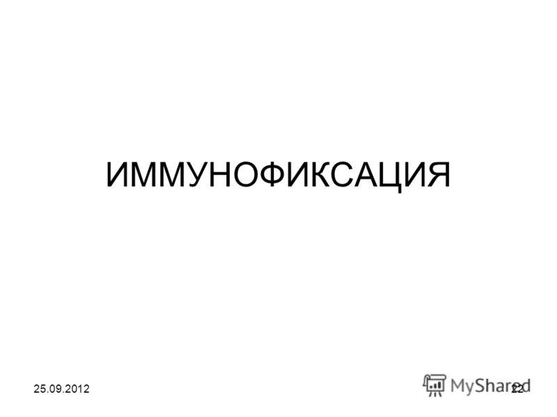 25.09.201222 ИММУНОФИКСАЦИЯ