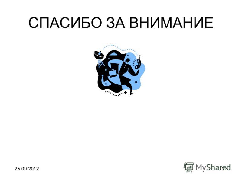 25.09.201227 СПАСИБО ЗА ВНИМАНИЕ