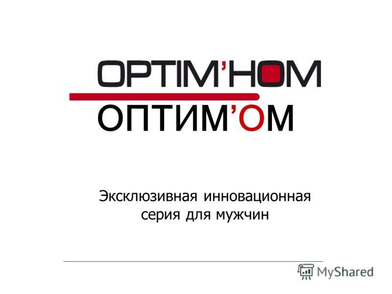 ОПТИМОМ Эксклюзивная инновационная серия для мужчин
