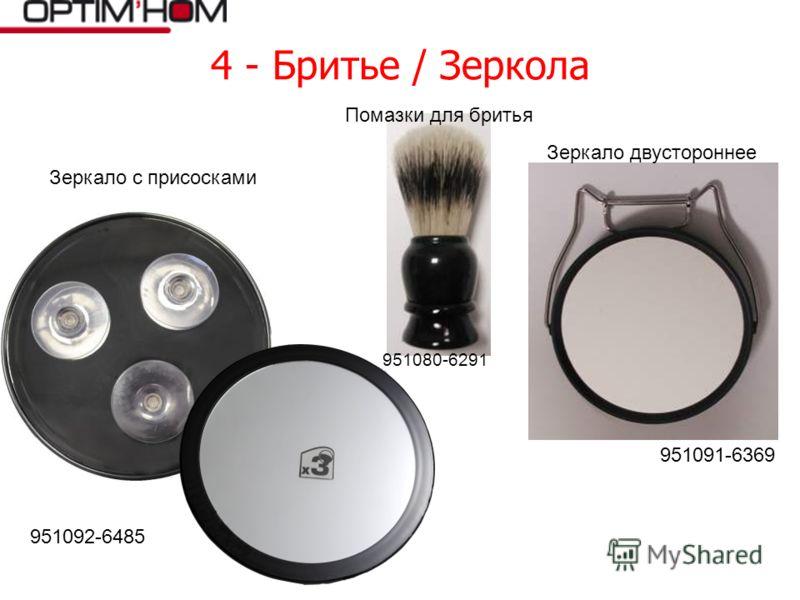 4 - Бритье / Зеркола Помазки для бритья 951080-6291 Зеркало двустороннее 951091-6369 Зеркало с присосками 951092-6485