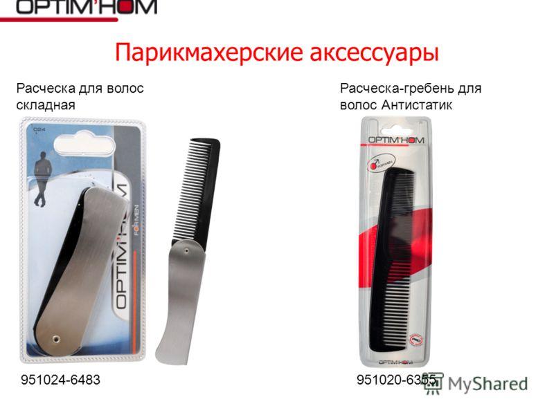 Парикмахерские аксессуары 951024-6483 Расческа для волос складная 951020-6355 Расческа-гребень для волос Антистатик