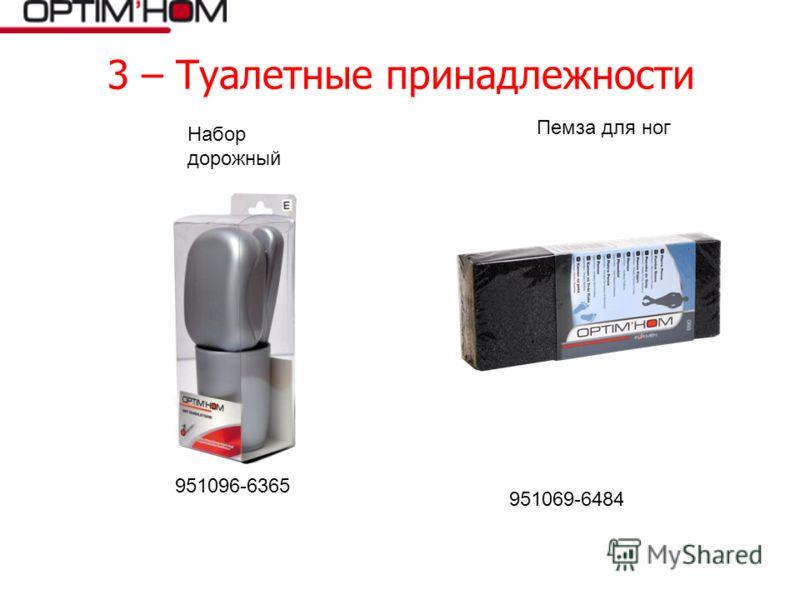 3 – Туалетные принадлежности Пемза для ног 951069-6484 Набор дорожный 951096-6365
