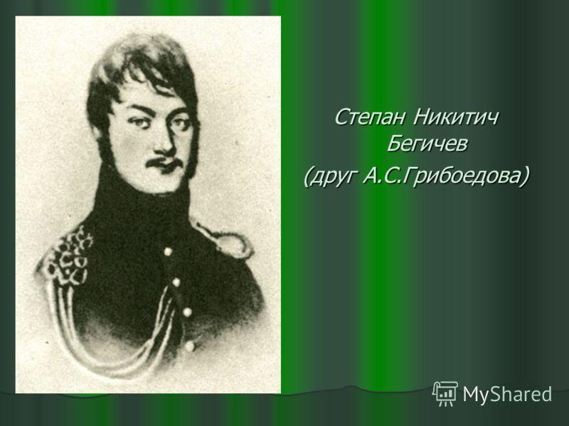 Степан Никитич Бегичев (друг А.С.Грибоедова)