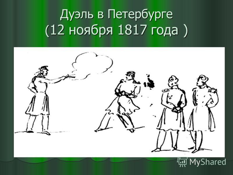 Дуэль в Петербурге (12 ноября 1817 года )