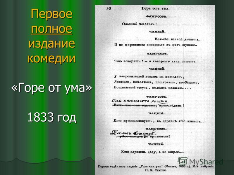 Первое полное издание комедии «Горе от ума» 1833 год
