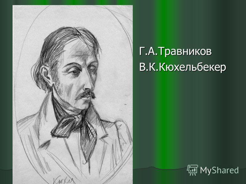 Г.А.ТравниковВ.К.Кюхельбекер